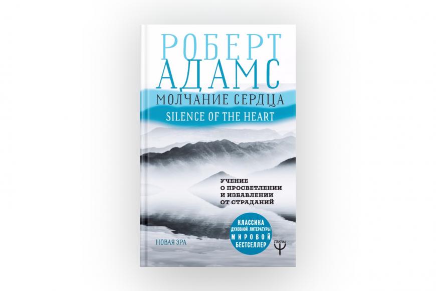 Роберт Адамс Молчание сердца