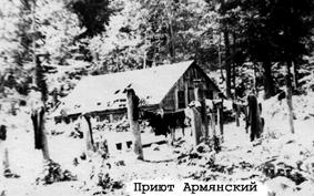 Приют Армянский
