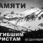 Памяти погибших туристов в сентябре 1975 года посвящается