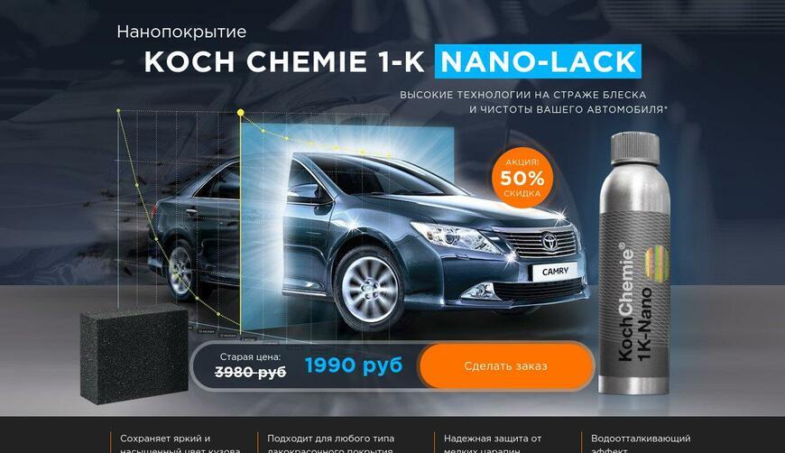 Koch Chemie 1K Nano Lack за 1990р. Обман!