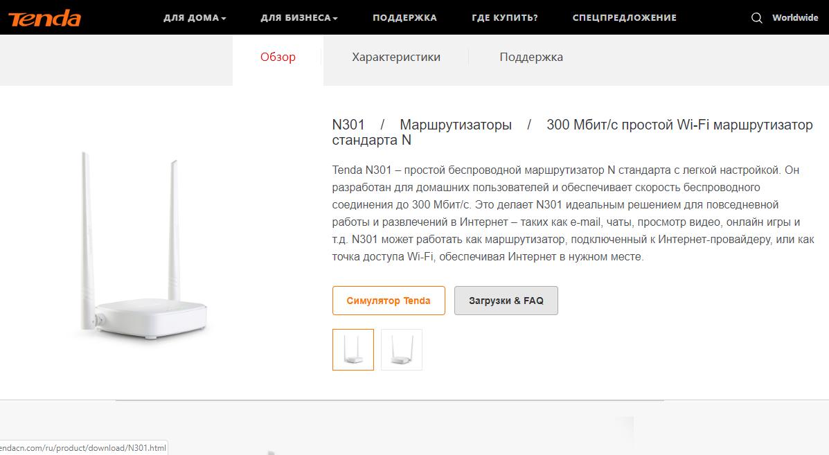 Обычный Wi-Fi роутер Tenda N-301