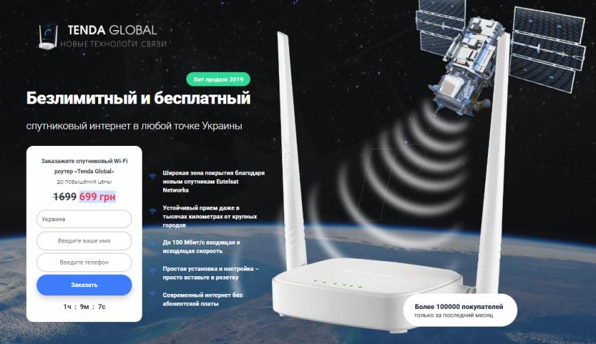 спутниковый интернет отзывы 2019