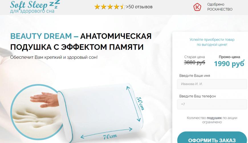 Beauty dream – анатомическая подушка с эффектом памяти за 1990 р. — Обман!