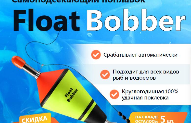 Самоподсекающий поплавок Float Bobber за 1290 р. — Обман!