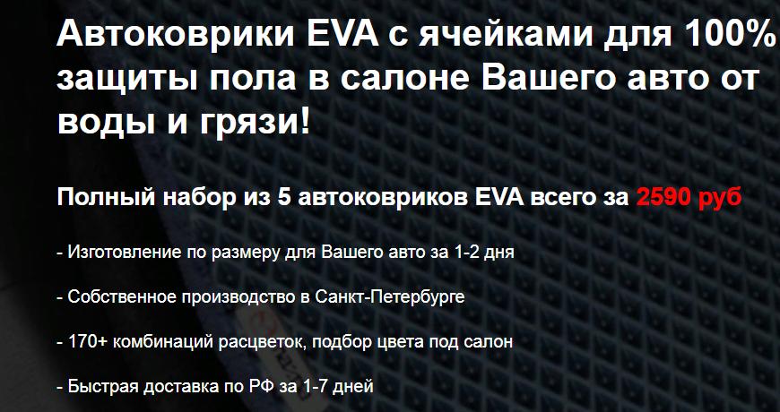 Автомобильные EVA ковры за 2590 р. — Обман!