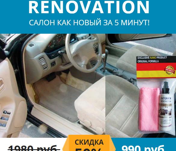 INTERIOR Renovation — средство для восстановления салона авто за 990 р. — Обман!