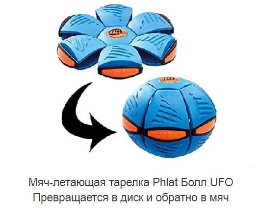 Мяч-летающая тарелка Phlat Болл UFO за 1590 р. — Обман!
