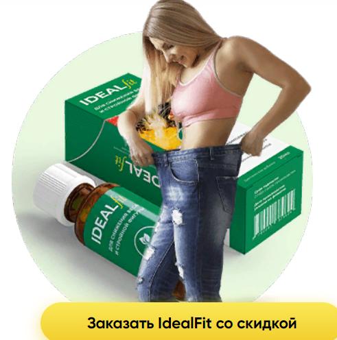 IdealFit — капли для похудения за 990р. — Обман!