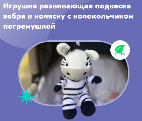 Развивающая игрушка зебра и набор развивающих карточек Vera Kit за 1240р. — Обман!