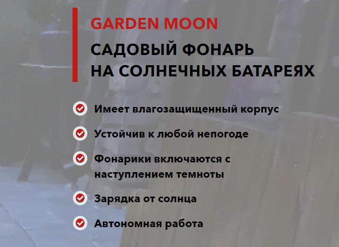 Садовый фонарь на солнечных батареях за 1990р. — Обман!