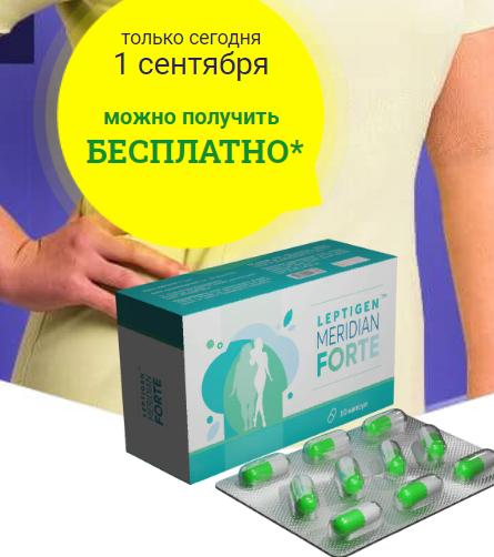 Капсулы для похудения Leptigen Meridian Forte  за 0р. *при заказе курса — Обман!