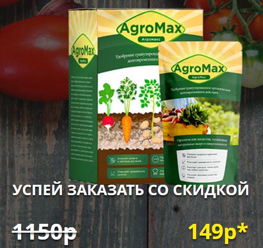 AGROMAX — биоактиватор роста растений за 149р. — Обман!