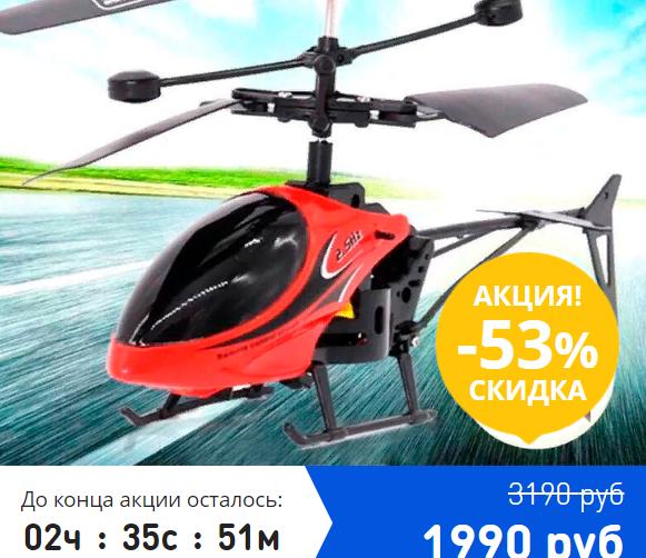 Умный вертолет за 1990р. — Обман!