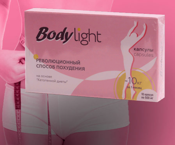 Body Light — революционный способ похудения за 199р. — Обман!