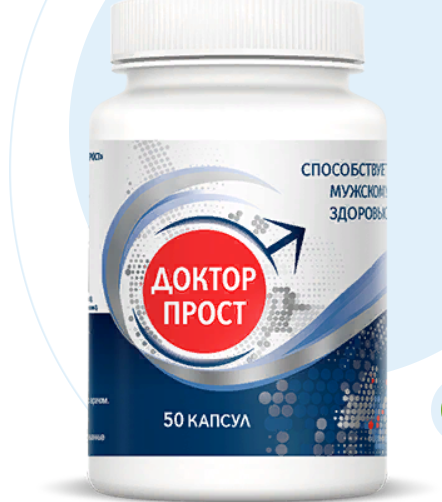 Доктор Прост — для лечения простатита и аденомы простаты за 0р. — Обман!