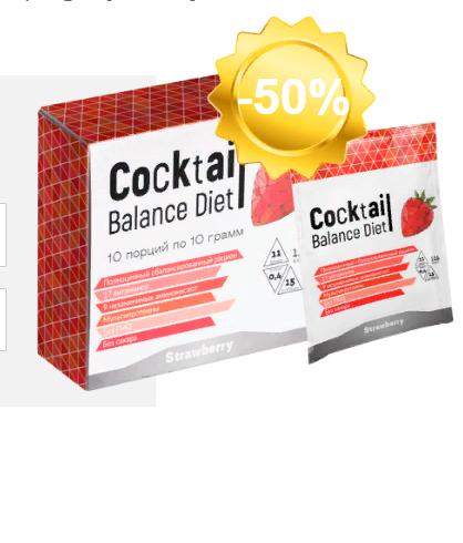 Balance Diet — Коктейль для похудения за 990р. — Обман!