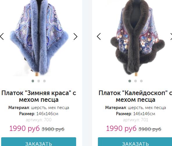 Павлопосадские меховые платки за 1990р. — Обман!