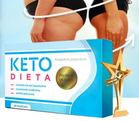 KETODIETA- средство для похудения за 186р. — Обман!