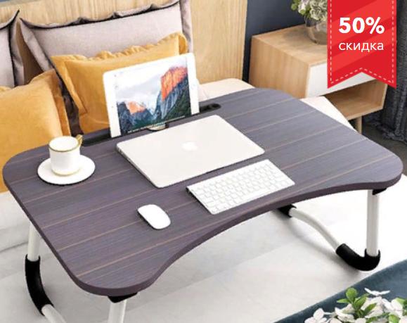 Стол-трансформер для ноутбука за 2490р. — Обман!
