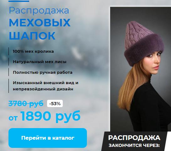 Вязаные шапки с натуральным мехом за 1890р. — Обман!