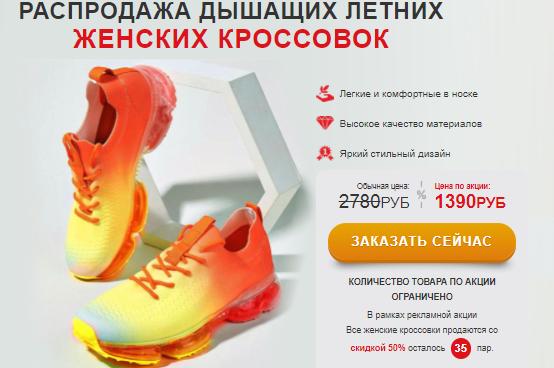 Распродажа дышащих женских кроссовок за 1390р. — Обман!