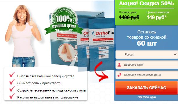 ORTHOFIX — средство от вальгуса за 149р. — Обман!