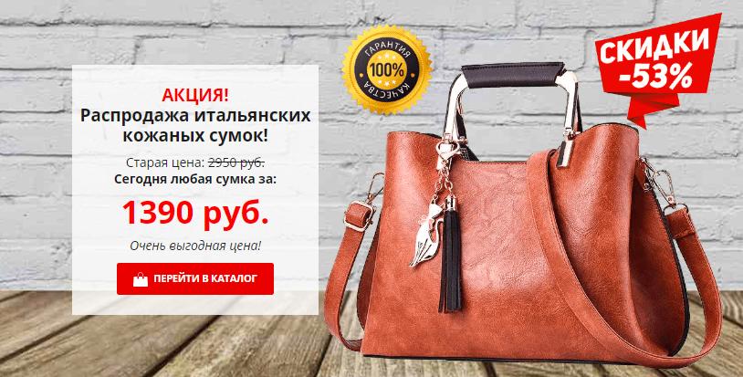 Распродажа итальянских кожаных сумок за 1390р. — Обман!