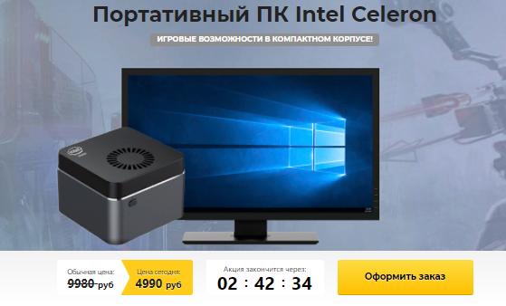 Портативный ПК Intel Celeron за 4990р. — Обман!