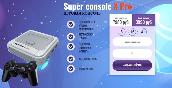 Игровая консоль X Pro за 3990р. — Обман!