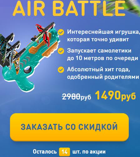 Пистолет-катапульта Air Battle за 1490р. — Обман!