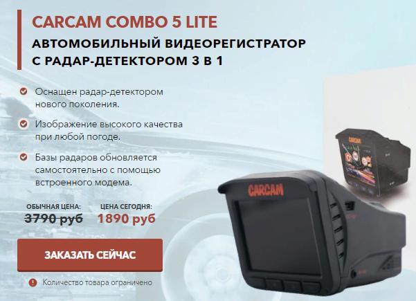 Видеорегистратор с радар-детектором 3 в 1 CARCAM COMBO 5 Lite за 1890р. — Обман!