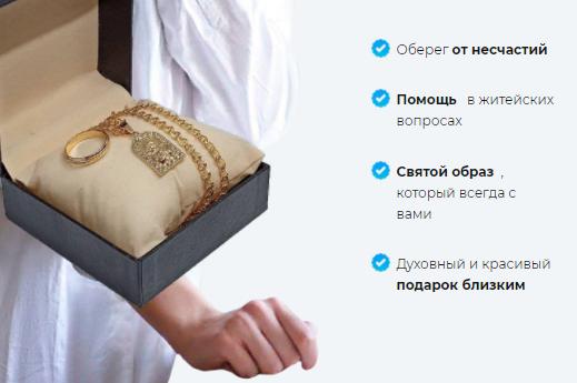 Нательная икона Матрона Московская + кольцо в подарок за 1790р. — Обман!