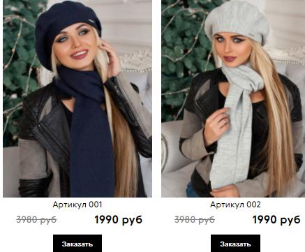 Комплект Elegant Lady: берет и шарф  за 1990р. — Обман!
