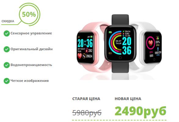 Часы Smart watch D20 за 2490р. — Обман!