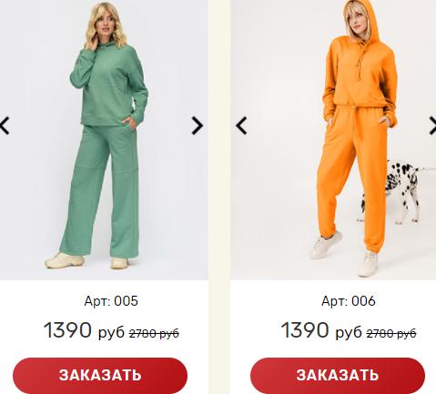 Женские спортивные костюмы DRESSKA за 1390р. — Обман!