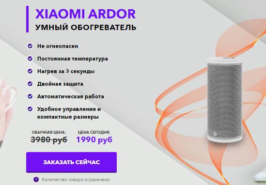 Умный обогреватель XIAOMI ARDOR за 1990р. — Обман!