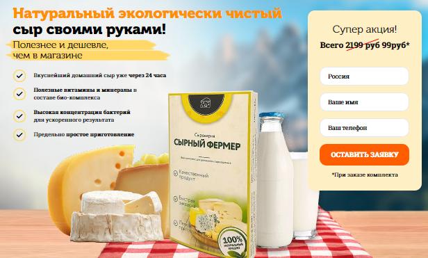Сыроварня «Сырный фермер» за 99р. — Обман!