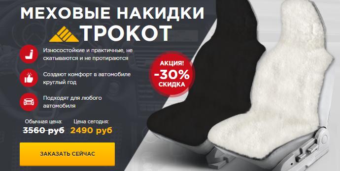 Меховые накидки ТРОКОТ за 2490р. — Обман!