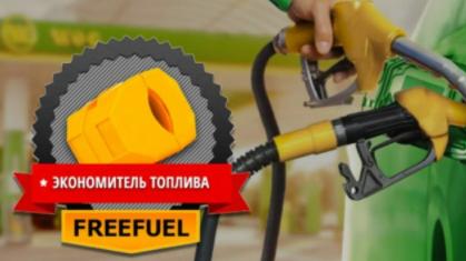 FuelFree — устройство для экономии топлива за 990р. — Обман!