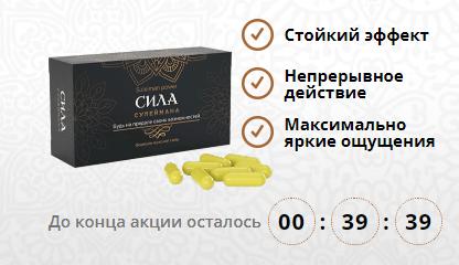 Сила Сулеймана — капсулы для потенции  за 0р. — Обман!