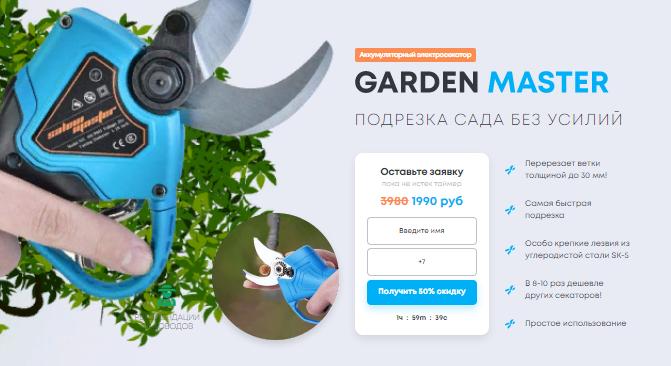 Электросекатор Garden Master за 1990р. — Обман!