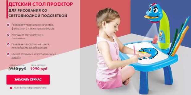 Детский стол проектор для рисования со светодиодной подсветкой за 1990р. — О  бман!