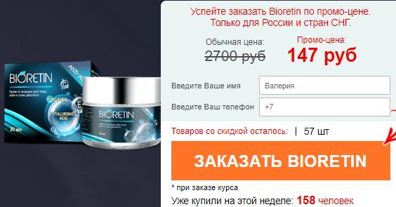 Bioretin — омолаживающий крем за 147р. — Обман!