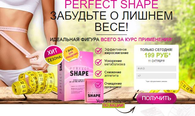 Perfect Shape — средство для похудения за 199р. — Обман!
