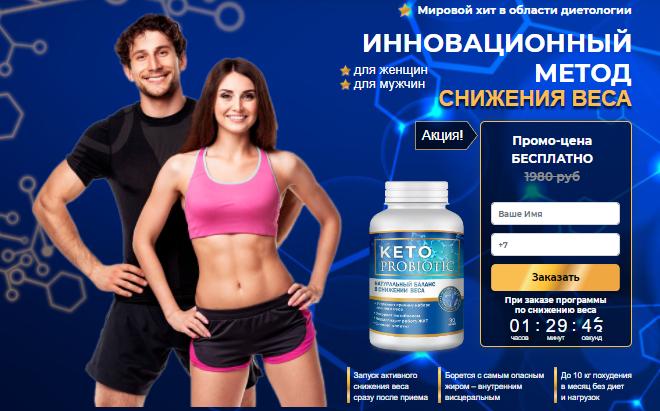 Кето пробиотик за 0р. — Обман!
