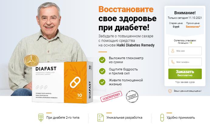 DIAFAST Средство для людей, страдающих сахарным диабетом  за 0р. — Обман!