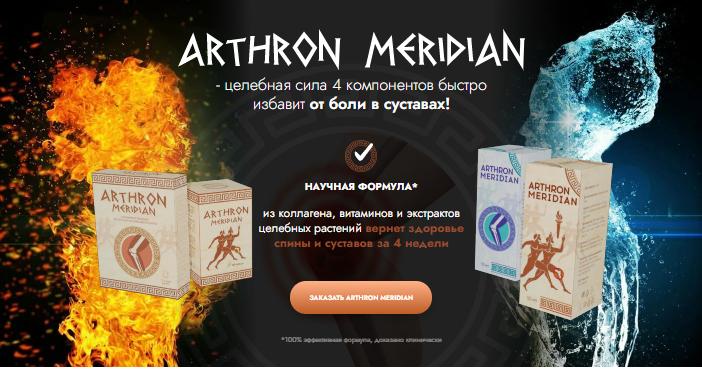 Arthron Meridian — средство для суставов за 139р. — Обман!