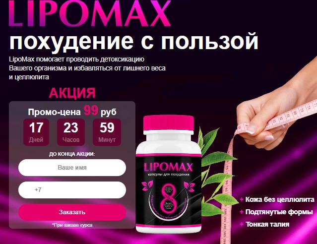 LipoМax похудение с пользой за 99р. — Обман!