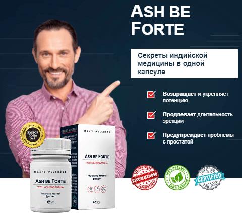 Ash be Forte — капсулы для потенции за 196р. — Обман!
