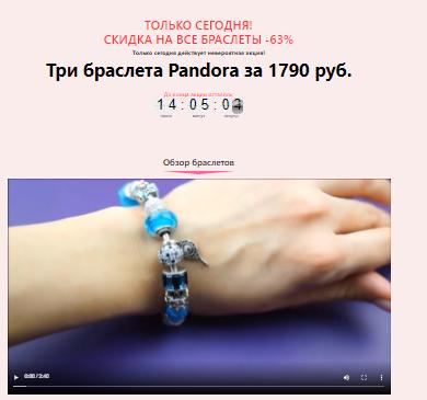Распродажа браслетов Pandora за 1790р. — Обман!
